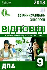 Відповіді Збірник ДПА Біологія 9 клас Ягенська 2018