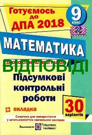 Відповіді Контрольні ДПА Математика 9 клас Березняк 2018