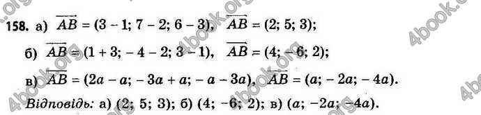 Відповіді Геометрія 11 клас Бевз. ГДЗ