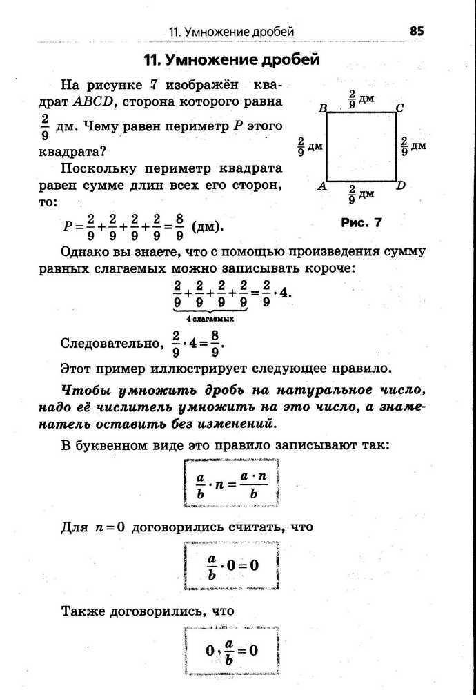 Математика 6 класс Мерзляк (Рус.)