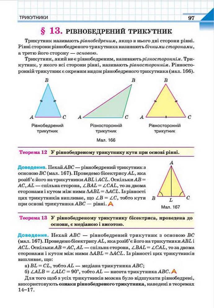 Геометрія 7 клас Бевз 2015