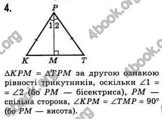 Відповіді Геометрія 7 клас Бевз 2015. ГДЗ