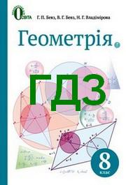 Відповіді Геометрія 8 клас Бевз 2016. ГДЗ