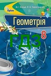 Відповіді Геометрія 8 клас Бурда 2016. ГДЗ