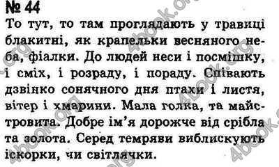 Ответы Українська мова 8 класс Ворон. ГДЗ