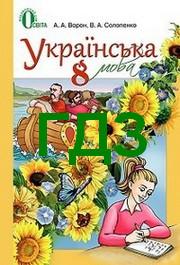 Ответы Українська мова 8 класс Ворон 2016. ГДЗ
