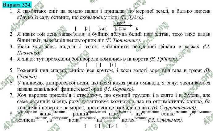 Ответы Українська мова 9 класс Заболотний 2017 (Рус.). ГДЗ