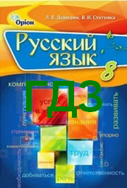 ГДЗ (ответы) Русский язык 8 класс Давидюк 2016. Решебник к учебнику