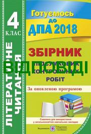 Відповіді Літературне читання ДПА 2018 Сапун. ГДЗ
