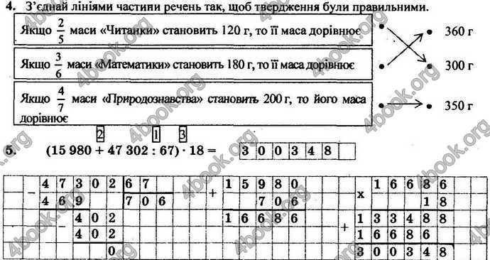 Відповіді Математика ДПА 2018 Корчевська. ГДЗ
