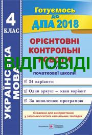 Відповіді Орієнтовні контрольні Українська мова 4 клас 2018. ГДЗ