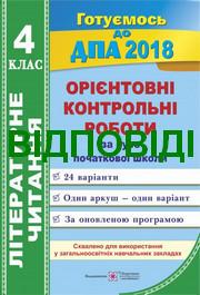 Відповіді Орієнтовні контрольні Літературне читання 4 клас 2018. ГДЗ