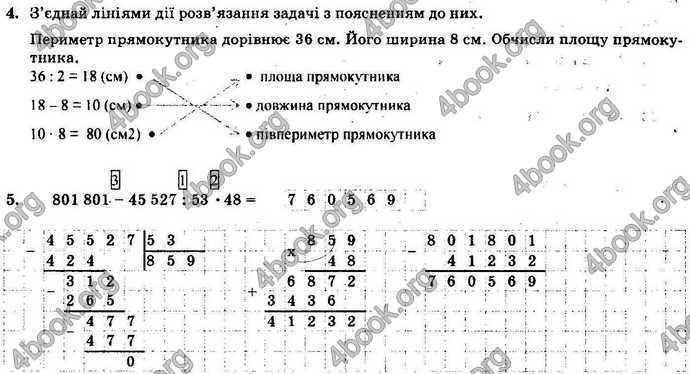 Відповіді Орієнтовні контрольні Математика 4 клас 2018. ГДЗ