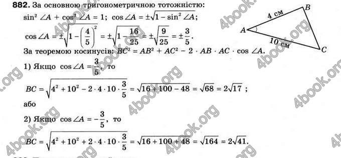 Відповіді Геометрія 9 клас Мерзляк 2009. ГДЗ