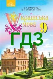 Відповіді Українська мова 9 клас Єрмоленко 2017. ГДЗ