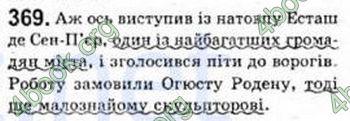 Відповіді Рідна мова 8 клас Єрмоленко 2008. ГДЗ