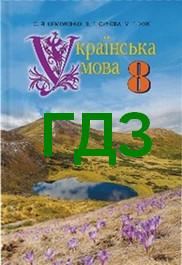 ГДЗ (ответы) Українська мова 8 клас Єрмоленко 2016. Відповіді до підручника, решебник