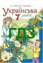 Ответы Українська мова 7 клас Ворон 2015. ГДЗ