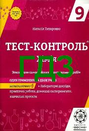 Відповіді Тест-контроль Хімія 9 клас Титаренко 2017. ГДЗ
