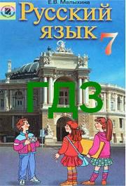 Ответы Русский язык 7 класс Малыхина. ГДЗ