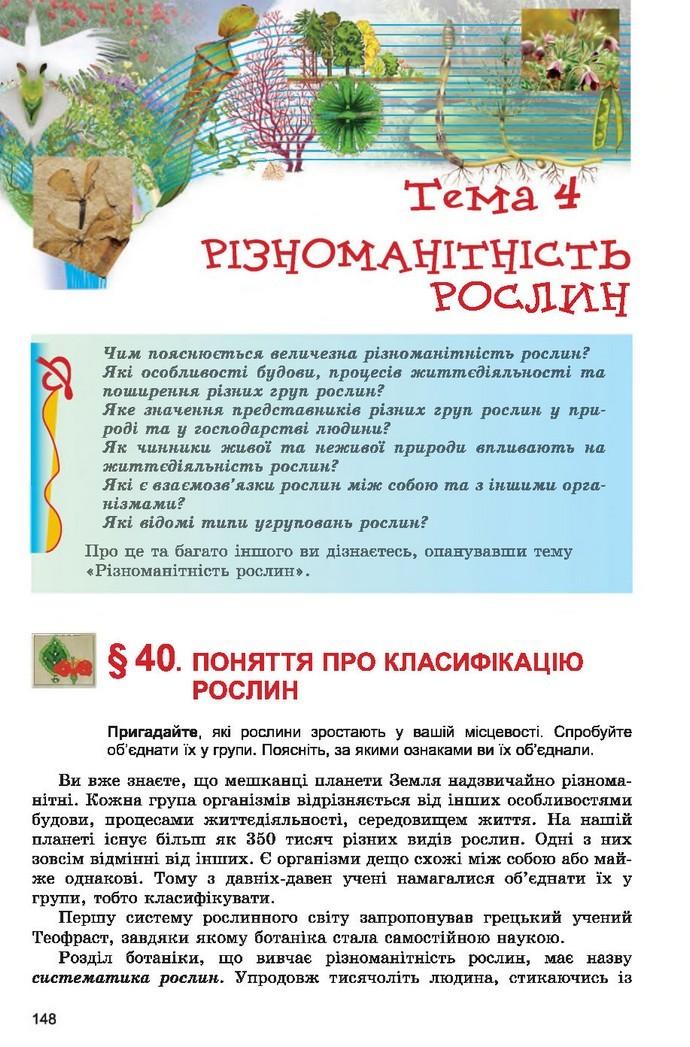 Підручник Біологія 6 клас Остапченко