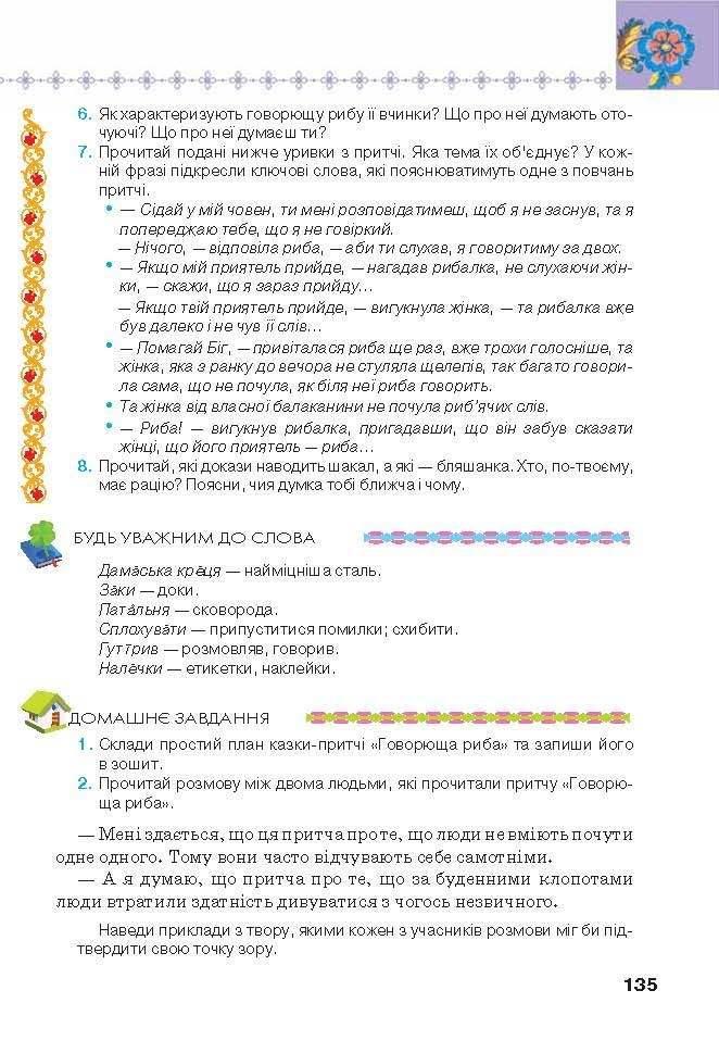Підручник Українська література 6 клас Коваленко