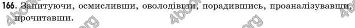 Відповіді Рідна мова 7 клас Єрмоленко 2009. ГДЗ