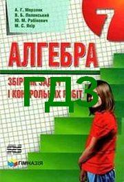 Відповіді Збірник Алгебра 7 клас Мерзляк 2008. ГДЗ