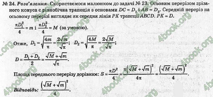Відповіді Геометрія 11 клас Погорєлов. ГДЗ