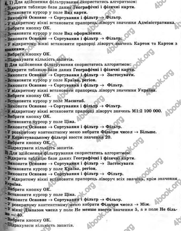 Відповіді Інформатика 11 клас Ривкінд. ГДЗ