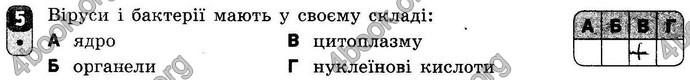 Відповіді Зошит контроль Біологія 9 клас Безручкова. ГДЗ