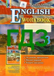 Відповіді Зошит Англійська мова 8 клас Калініна. ГДЗ