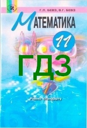 Відповіді Математика 11 клас Бевз. ГДЗ