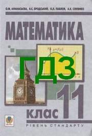 Відповіді Математика 11 клас Афанасьєва. ГДЗ