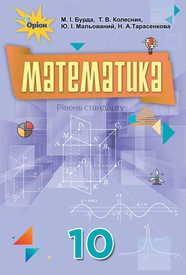 Підручник Математика 10 клас Бурда 2018
