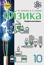 Фізика 10 клас Засєкіна 2018 (Проф.)
