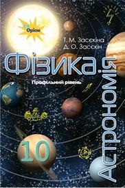 Фізика і астрономія 10 клас Засєкіна 2018