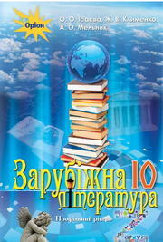 Зарубіжна література 10 клас Ісаєва 2018. (Проф)