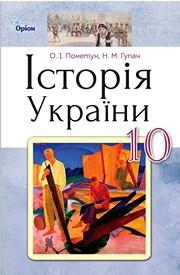 Історія України 10 клас Пометун 2018