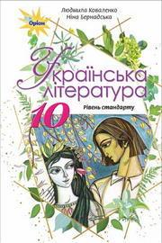 Українська література 10 клас Коваленко 2018