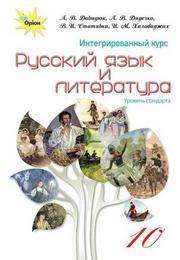 Русский язык и литература 10 класс Давидюк 2018
