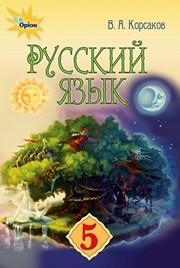 Учебник Русский язык 5 класс Корсаков (1 год) 2018