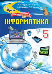Інформатика 5 клас Морзе 2018