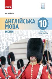 Англійська мова 10 клас Буренко 2018