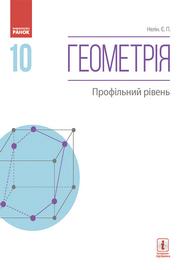 Підручник Геометрія 10 клас Нелін 2018. Скачать бесплатно, читать онлайн. Новая программа