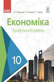 Економіка 10 клас Крупська 2018