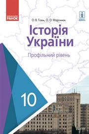 Історія України 10 клас Гісем 2018 (Проф.)