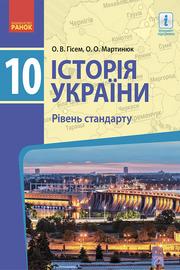 Історія України 10 клас Гісем 2018 (Станд.)