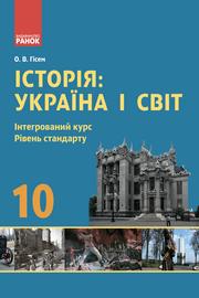Історія: Україна і світ 10 клас Гісем 2018