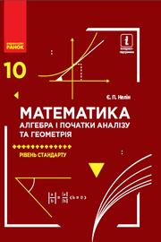 Математика 10 клас Нелін 2018